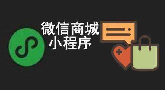 福州小程序商城开发需要多久,福州开发小程序需要多长时间
