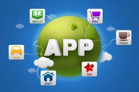 福州app开发价格一般多少?开发app要多少费用?