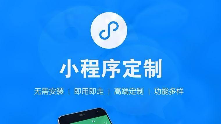福州小程序开发找谁好?福州微信小程序开发公司